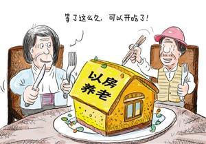 以房养老拟在北上广汉试点 深圳未入首批城市