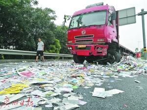 东莞货车撞护栏 车上废纸撒了一地