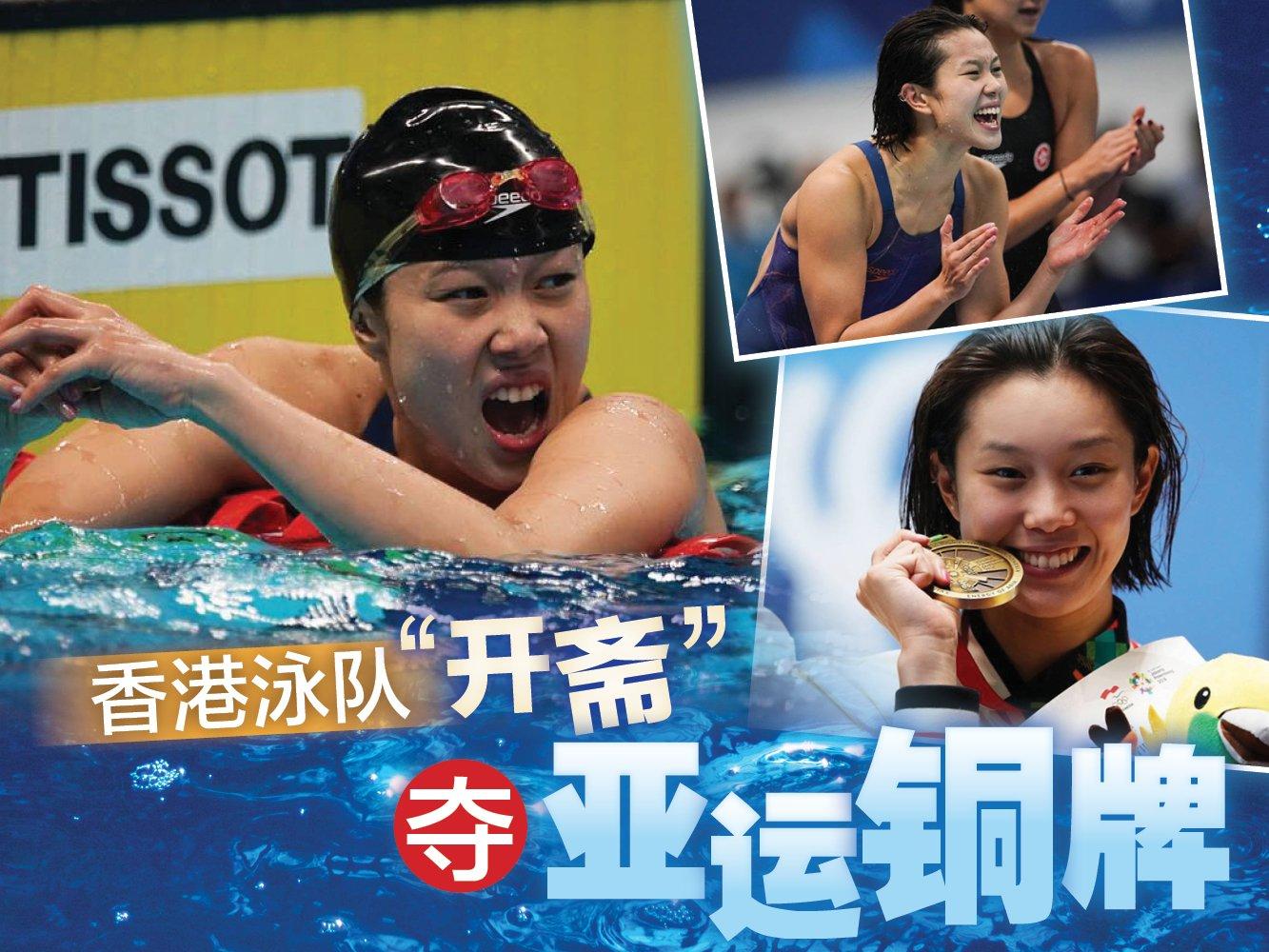 港泳队接力赛发威 夺今届亚运首面铜牌