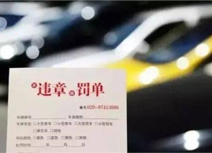 交通违章竟让汽车保费上升!
