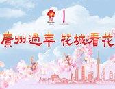 2018广州迎春花市