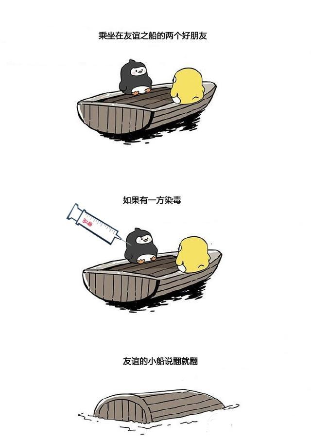 """""""染毒""""小船说翻就翻 """"禁毒""""巨轮远航扬帆"""