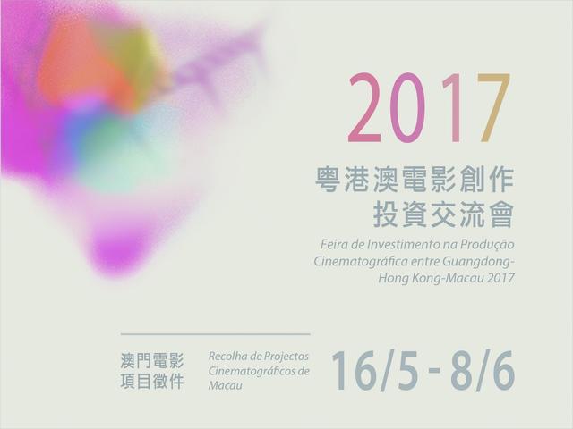 粤港澳电影创投会7月举行