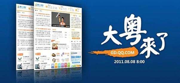 广东影响力网络盛典暨沃尔沃环球帆船赛广州停靠站合作战略启动