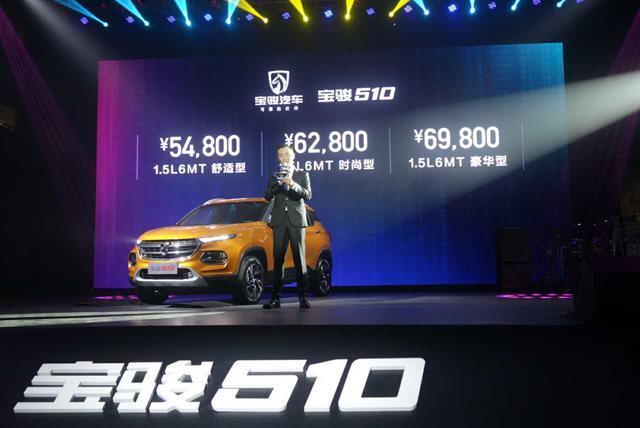 售价区间5.48-6.98万元 宝骏510正式上市