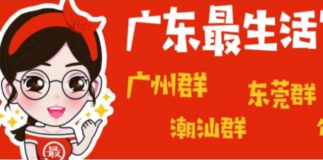 欢迎大家进入广东最生活地域群!