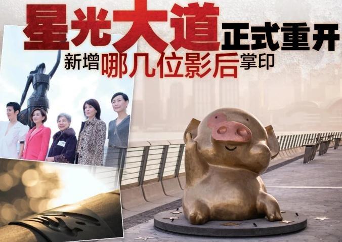 香港星光大道重开啦 猪年少不了跟它打卡