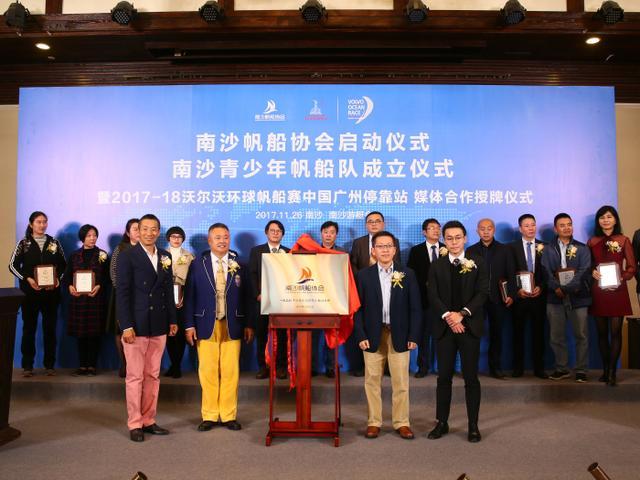广州南沙帆船协会今日成立!