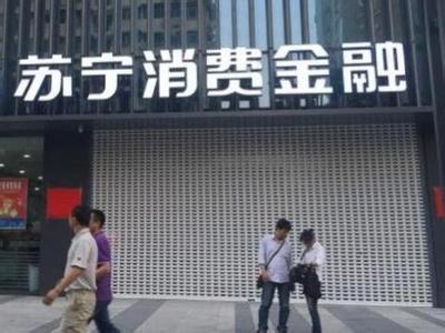 苏宁金融:贯彻全省金融工作会议精神服务实体普惠大众