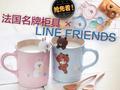 法名厨具品牌X LINE FRIENDS 终于推出陶瓷餐具了!