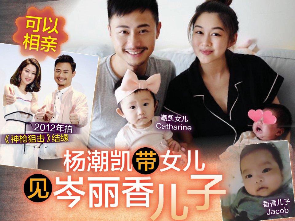 杨潮凯带女儿见岑丽香儿子