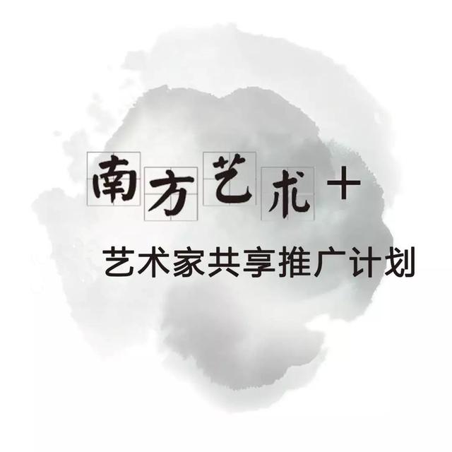"""""""南方艺术+""""艺术家共享推广计划——陈湘波系列作品赏析"""