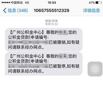 张先生收到取消贷款短信