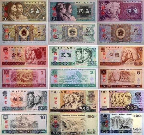 人民币收藏纸比金贵 1角纸币价格炒到5万