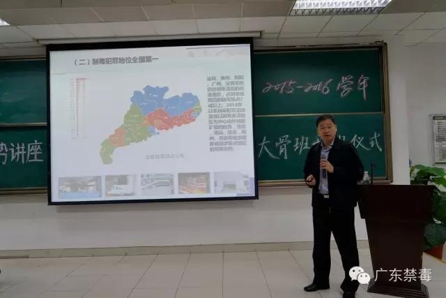 北京师范大学珠海分校禁毒大骨班开课