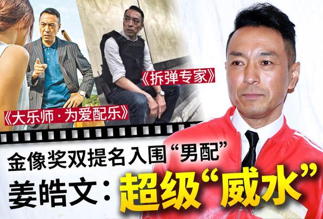 """金像奖双提名入围""""男配"""" 姜皓文:超级""""威水"""""""