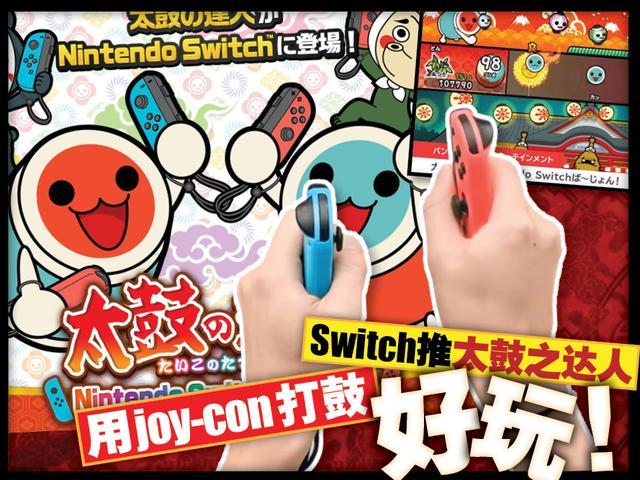 一起挥动Joy-Con打鼓吧!今夏推Switch《太鼓之达人》