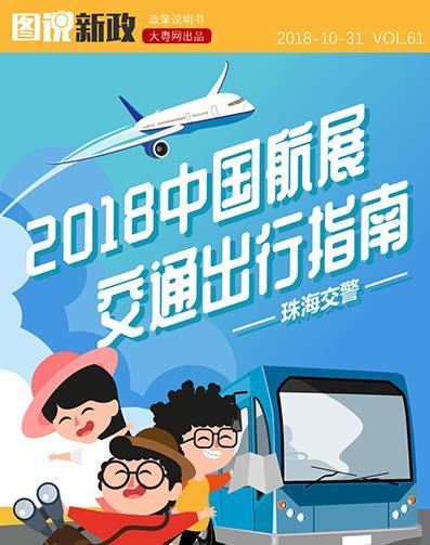 一图看懂2018中国航展交通出行指南