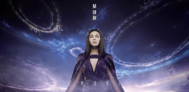 蔡健雅《列穆尼亚》巡回演唱会2017 香港站