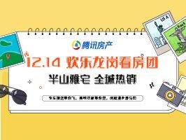 12.14腾讯房产龙岗欢乐看房之旅 期待您的参与!