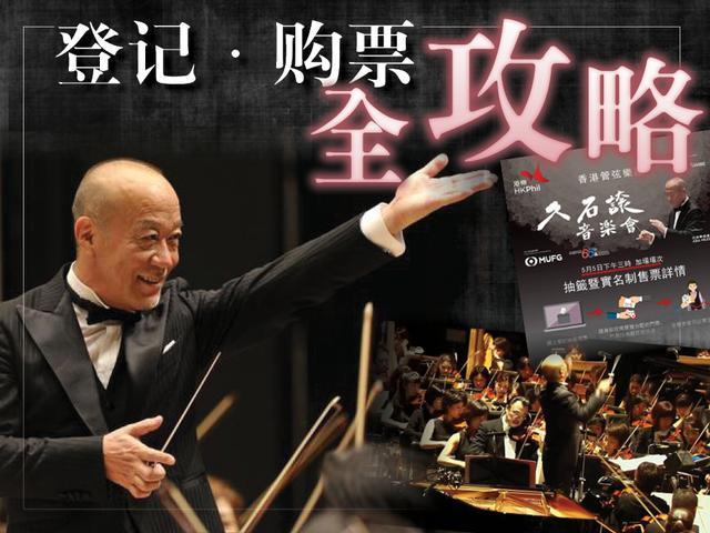 久石让音乐会加场实名购票阻黄牛 网上登记抽签攻略!