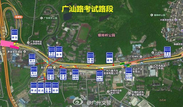 广州交警公布市区三条路考路段和候考集结点
