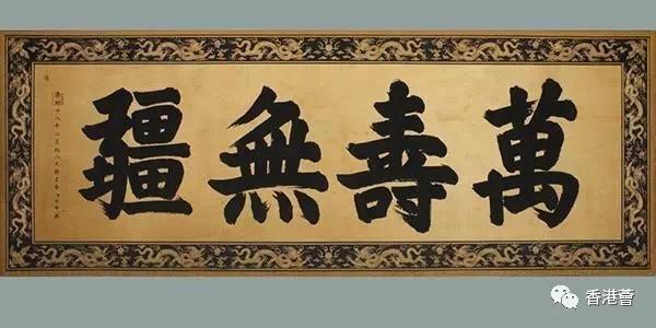【回归20年】非一般的生日贺礼 万寿载德-清宫帝后诞辰庆典