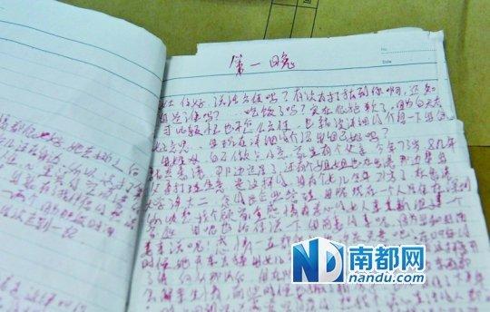 深圳8男子熟背11天恋爱剧本 骗走妇女11万