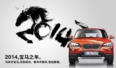 汕头宝悦马年马到成功,bmw x1新年巨献图片