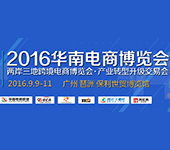 2016华南电商博览会