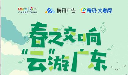 """广东14家景区联合直播预热市场 """"春之交响.云游广东"""" 28日启幕"""