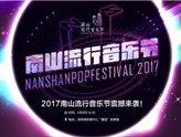 2017南山流行音乐节
