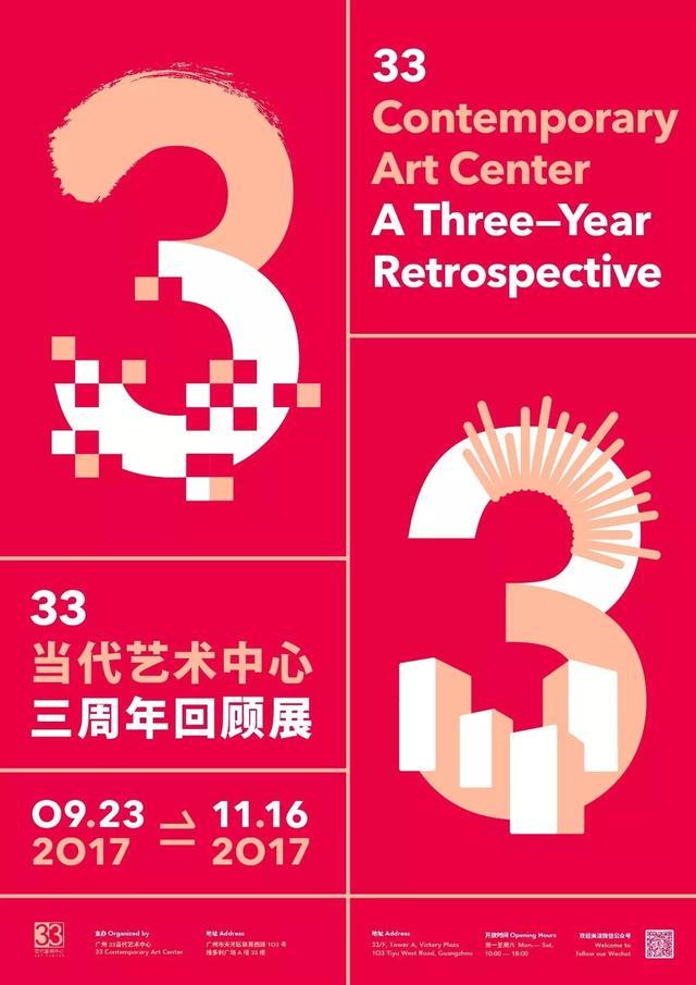 【展讯】 33当代艺术中心:三周年回顾展
