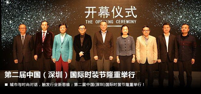 第二届中国(深圳)国际时装节