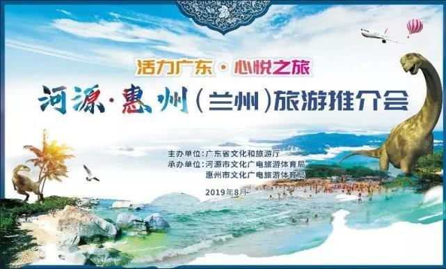 """""""万绿河源 滨海惠州""""旅游推介会在兰州举办"""