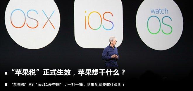 """""""苹果税""""VS""""ios11爱中国"""",苹果到底在想些什么?"""