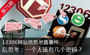 12306网站信息泄露事件