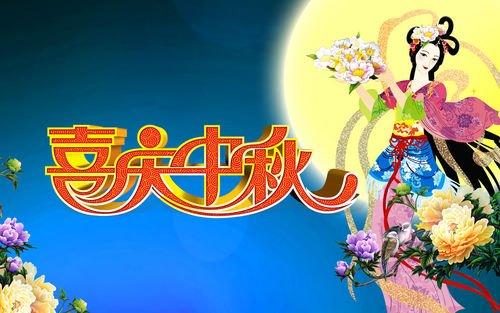 中秋节的来历和习俗 2012中秋节壁纸欣赏