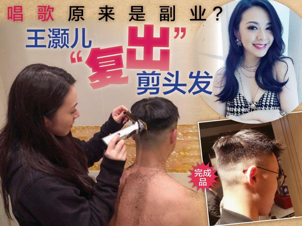 """王灏儿""""复出""""剪头发"""