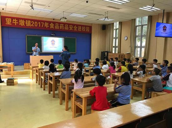 东莞食品药品安全知识进学校覆盖全市百万中小学生