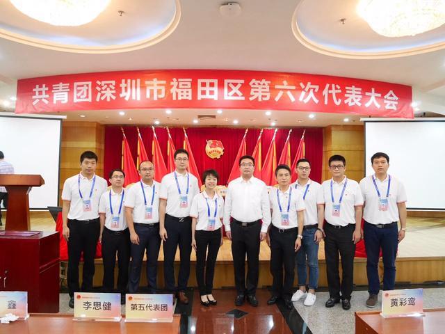 共青团深圳市福田区第六次代表大会胜利召开