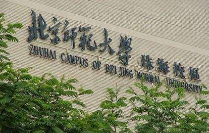 北京师范大学珠海校区首年招收600名本科生