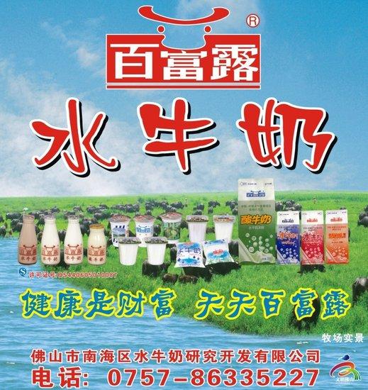 佛山市南海区水牛奶研究开发有限公司简介