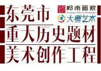 东莞市重大历史题材美术创作工程