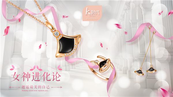 K时代EPOCH珠宝