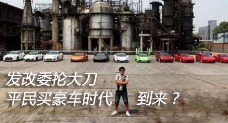 车说33期:发改委抡大刀 车企忙降价