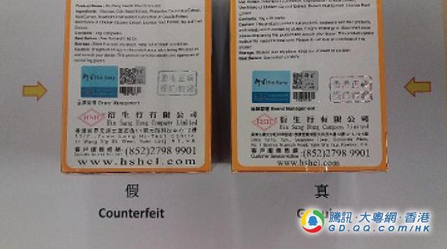香港保健冲剂有假 海关拘两人 真假细节全面看