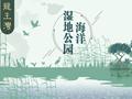 2018全球征集龙王湾海洋湿地公园标志、名称