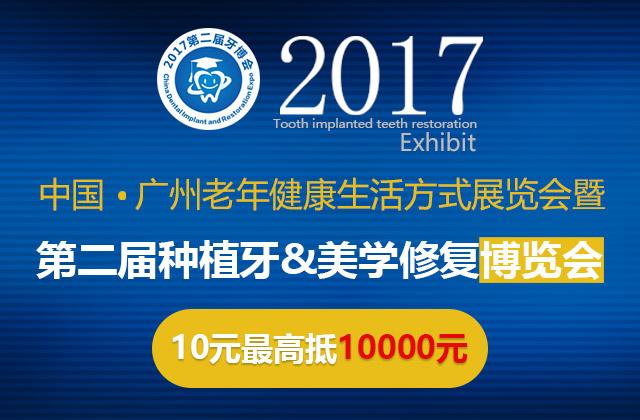暨大穗华口腔:2017第二届牙博会指定口腔技术单位,为市民种好牙