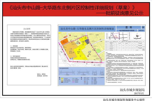 《汕头市中山路-大华路东北侧片区控制性详细规划(草案)》批前征询意见公示